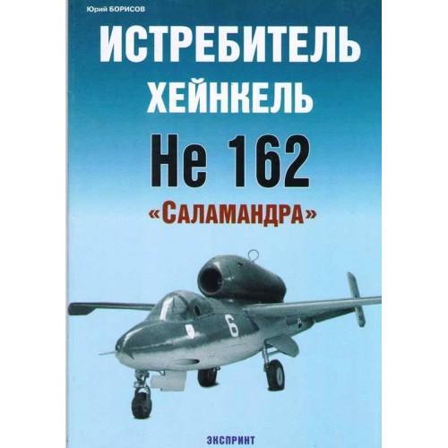 EXP-046 Heinkel He-162 Salamander German WW2 Jet Fighter book