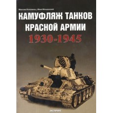 EXP-049 Red Army Tank Camouflage 1930-1945 book