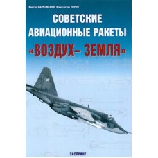 EXP-051 Soviet Aircraft Air-to-Surface Missiles book