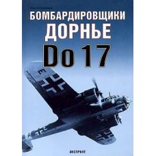 EXP-052 Dornie Do-17 German WW2 Bombers book