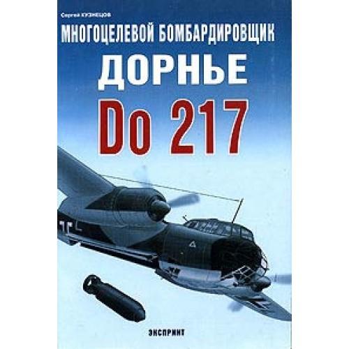 EXP-053 Dornier Do-217 German WWII Bomber