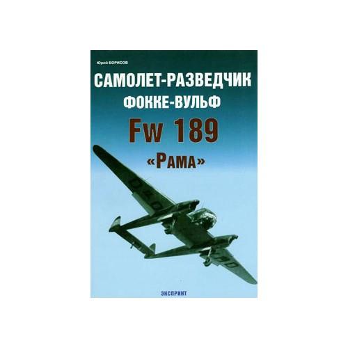 EXP-055 Focke-Wulf FW-189 German WWII Reconnaissance Aircraft