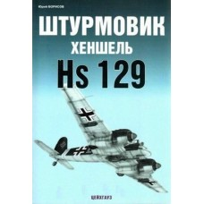 EXP-058 Henschel Hs-129 German WW2 Attack Aircraft book