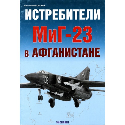 EXP-059 Mikoyan MiG-23 Fighter in Soviet-Afghan War book