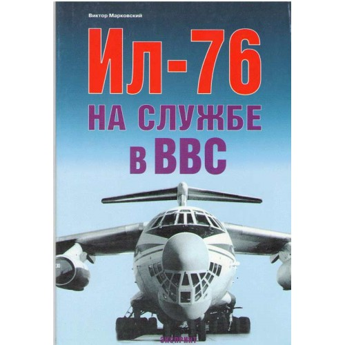 EXP-065 Ilyushin Il-76 Transport Aircraft on Soviet / Russian Air Force Service book