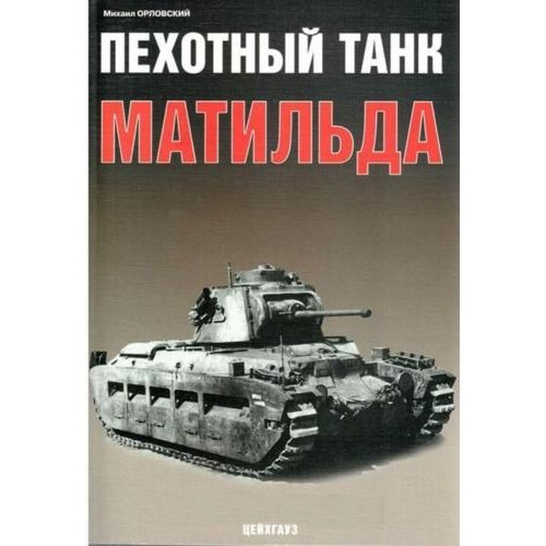 EXP-066 Matilda Infantry Tank Mark II British WW2 Tank book