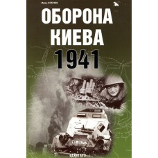 EXP-067 Defence of Kiev 1941 book