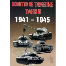 EXP-068 Soviet Heavy Tanks 1941-1945 book