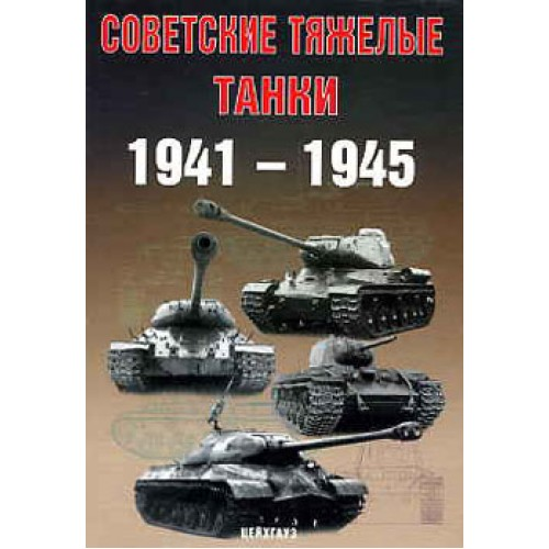 EXP-068 Soviet Heavy Tanks 1941-1945 book
