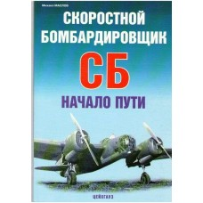 EXP-069 Tupolev SB Bomber. The Beginning book