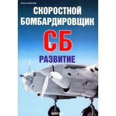 EXP-070 Tupolev SB Soviet WWII Fast Bomber. Development