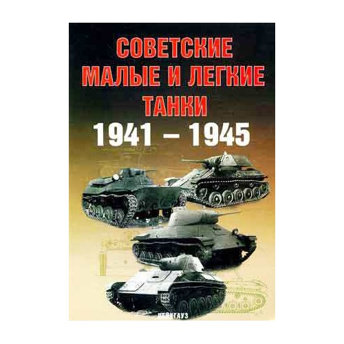 EXP-071 Soviet WW2 Small and Light Tanks 1941-1945 book