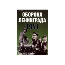 EXP-073 Defence of Leningrad 1941 book