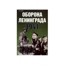 EXP-073 Defence of Leningrad 1941 book