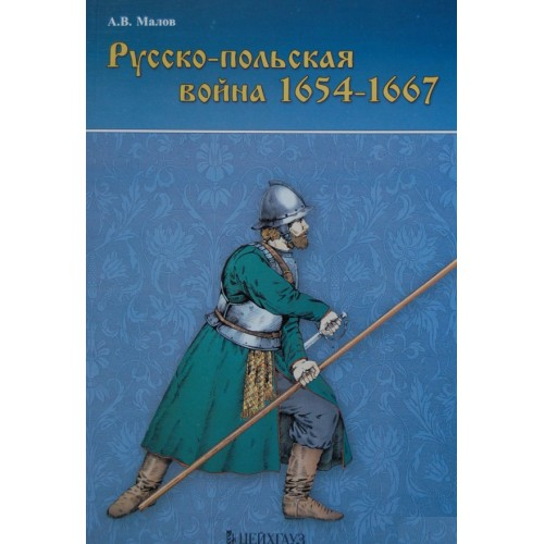 EXP-074 Russo-Polish War 1654-1667 book