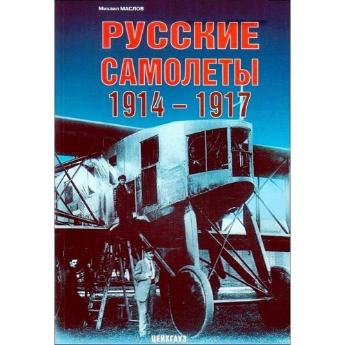 EXP-079 Russian Imperial Air Service Aircraft 1914-1917 book