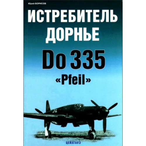 EXP-081 Dornier Do-335 Pfeil German WW2 Fighter book