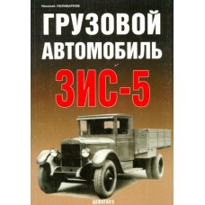 EXP-082 ZiS-5 Soviet WW2 Army Truck book