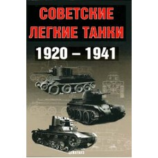 EXP-084 Soviet Light Tanks 1920-1941 book