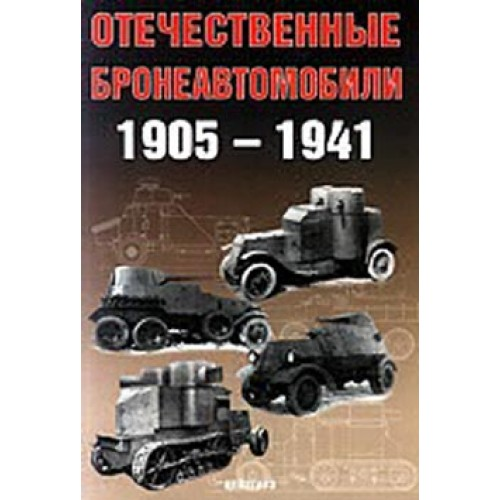 EXP-085 Soviet Armored Cars 1905-1941 book