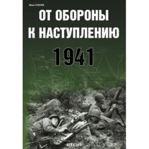 EXP-087 1941. From Defence to Offensive book