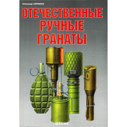 EXP-088 Soviet WW2 Hand Grenades book