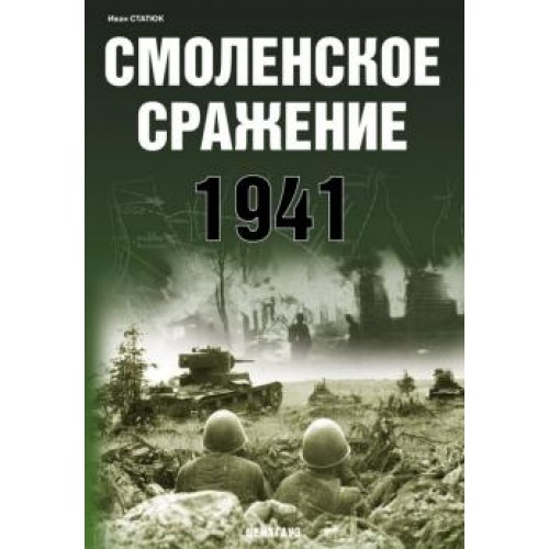 EXP-089 Battle for Smolensk. 1941 book