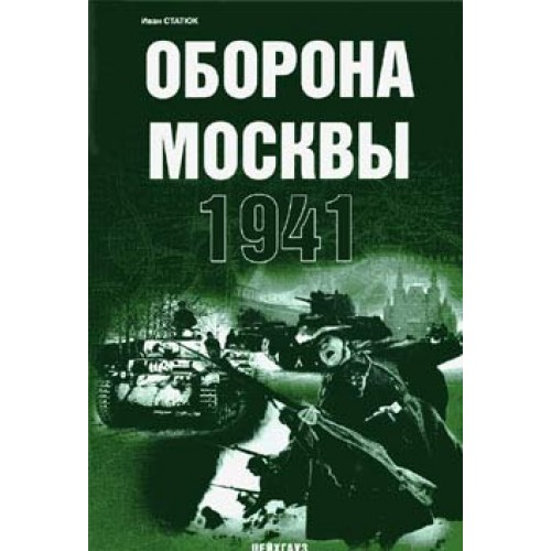 EXP-090 Defence of Moscow. 1941 book
