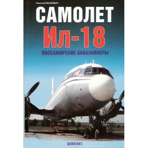 EXP-093 Ilyushin Il-18. Passenger Airliners book
