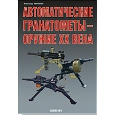 EXP-097 Automatic Grenade Launchers - Weapon of XX century book