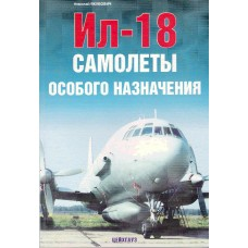 EXP-098 Ilyushin Il-18 Aircraft. Special Purposes Variants: Il-20, Il-22, Il-38 book