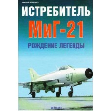 EXP-099 Mikoyan MiG-21 Fghter. The Birth of Legend book