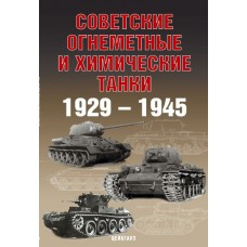 EXP-102 Soviet Flame-Throwing and Chemical Tanks 1929-1945 (Armour Library series) book