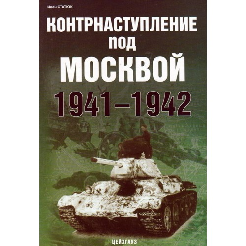 EXP-105 Battle for Moscow. Counteroffensive 1941-1942 book