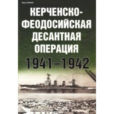 EXP-107 Kerch-Feodosia Landing Operation 1941-1942 book