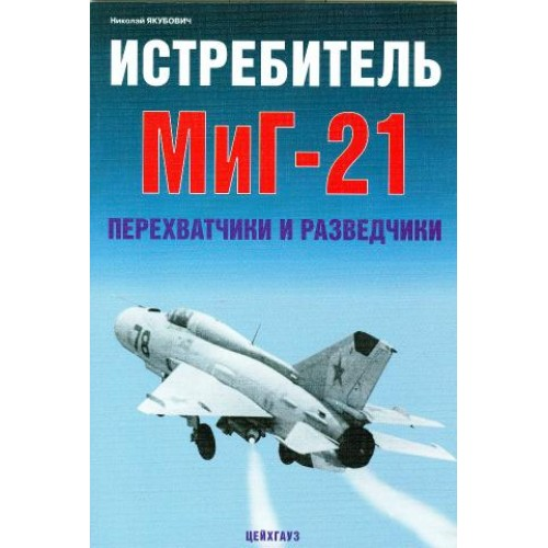 EXP-109 Mikoyan MiG-21 Fighter. Interceptors and Reconnaissance Aircraft book