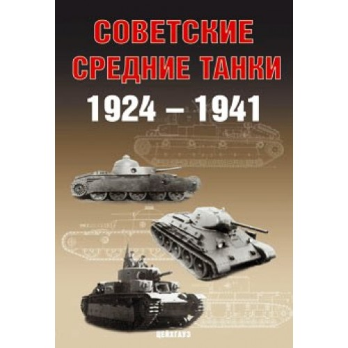EXP-110 Soviet Medium Tanks 1924-1941 book