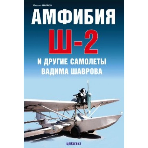 EXP-112 Shavrov Sh-2 Soviet Flying Amphibian and other Vadim Shavrov's Aircraft book