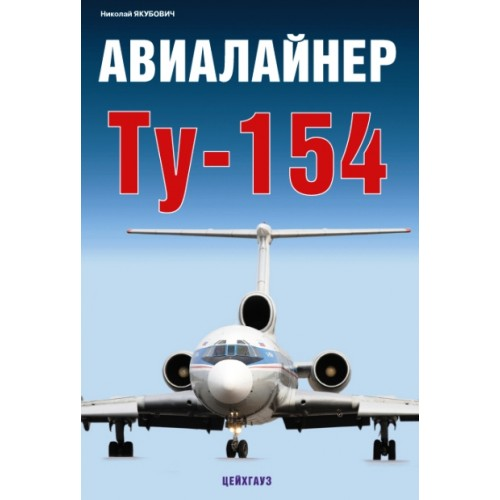 EXP-113 Tupolev Tu-154 Soviet Airliner book