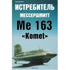EXP-114 Messerschmitt Me-163 Komet German Rocket Fighter book