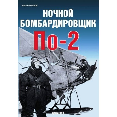 EXP-116 Polikarpov Po-2 Soviet WW2 Light Night Bomber story book