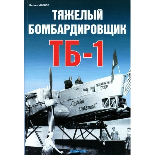 EXP-117 Tupolev TB-1 Heavy Bomber of 1930s