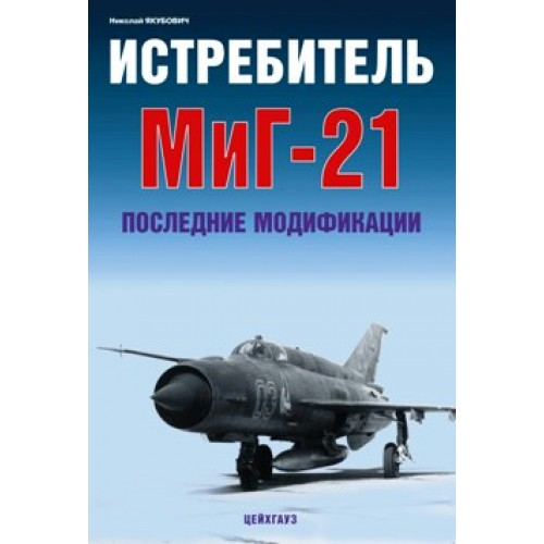 EXP-118 Mikoyan MiG-21 Soviet Jet Fighter. Last Variants book