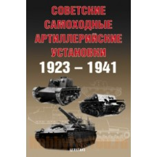 EXP-120 Soviet self-propelled artillery 1923-1941 book