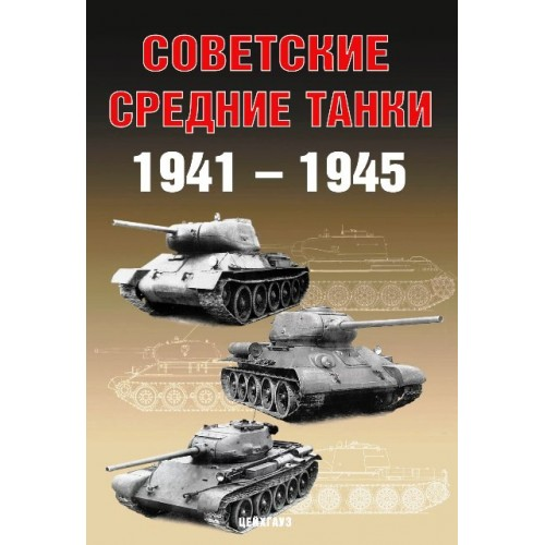 EXP-121 Soviet medium tanks 1941-1945 book