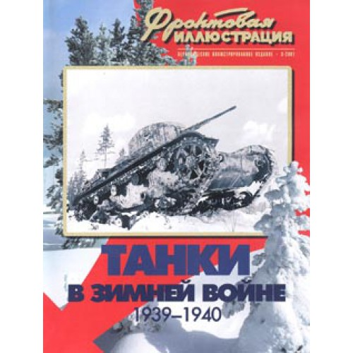 FRI-011 Tanks in the Winter War 1939-1940 book