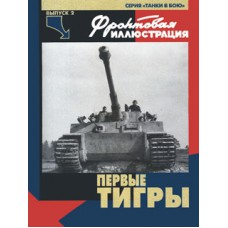 FRI-022 The First Tiger Tanks at the Eastern Front book