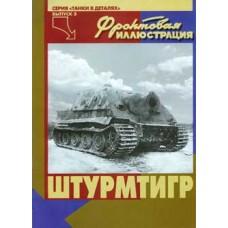 FRI-027 The Shturmtiger German WW2 SPG book