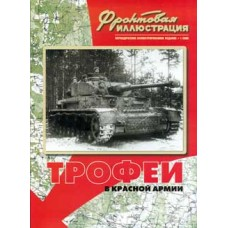 FRI-200001 Captured vehicles in Red Army (WW2) book