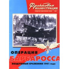 FRI-200003 Barbarossa Operation. Air battles in 1941 book